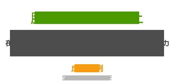 多年来我们本着以服务为本,客户至上的宗旨在重庆保洁领域取得了丰硕的成果,具有较大的影响力赢得了广大客户的一致好评!