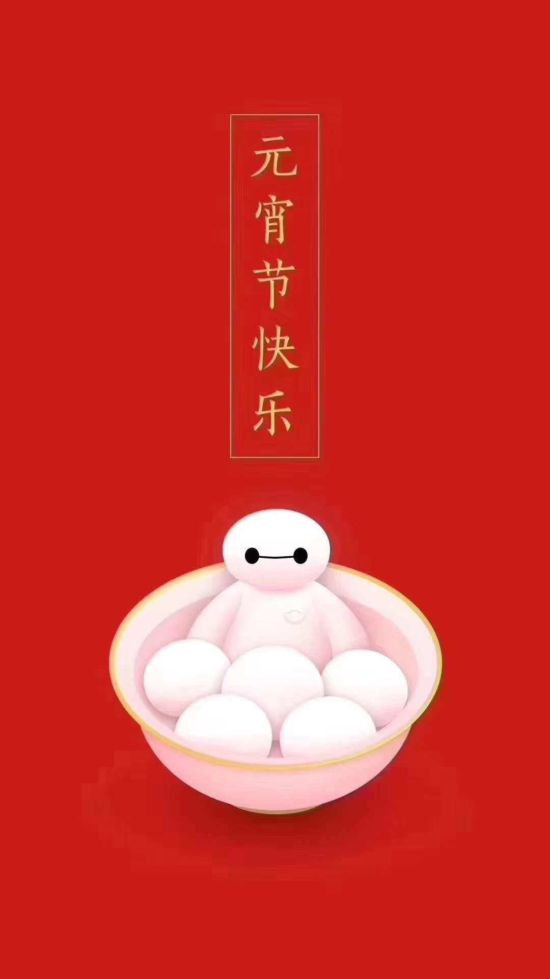 万博max登录版广告祝您元宵喜乐!