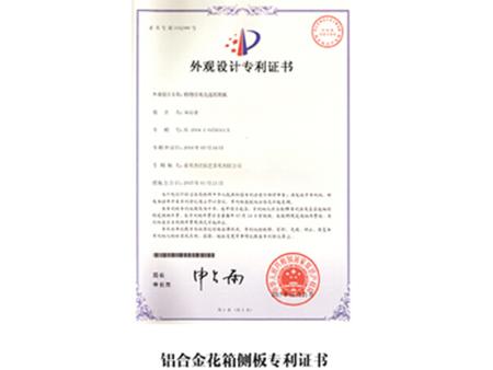 铝合金伟德国际官网侧板专利证书