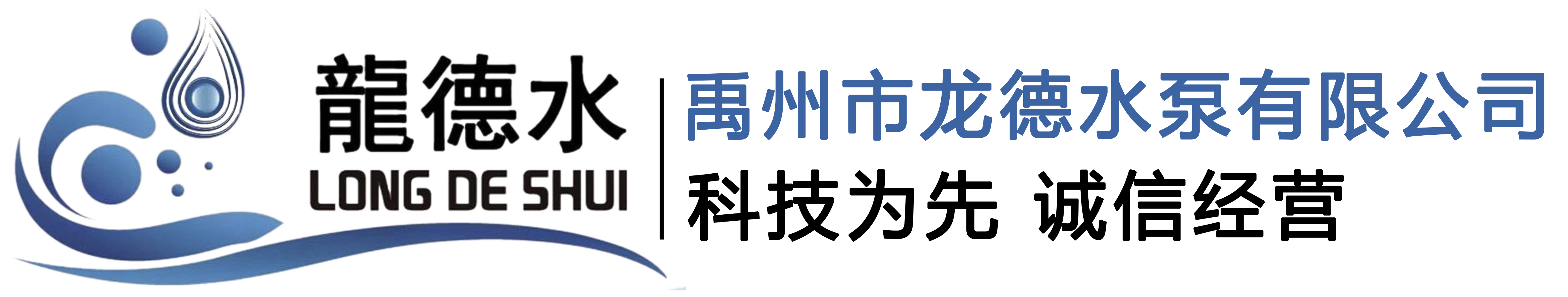 禹州市龙德水泵有限公司