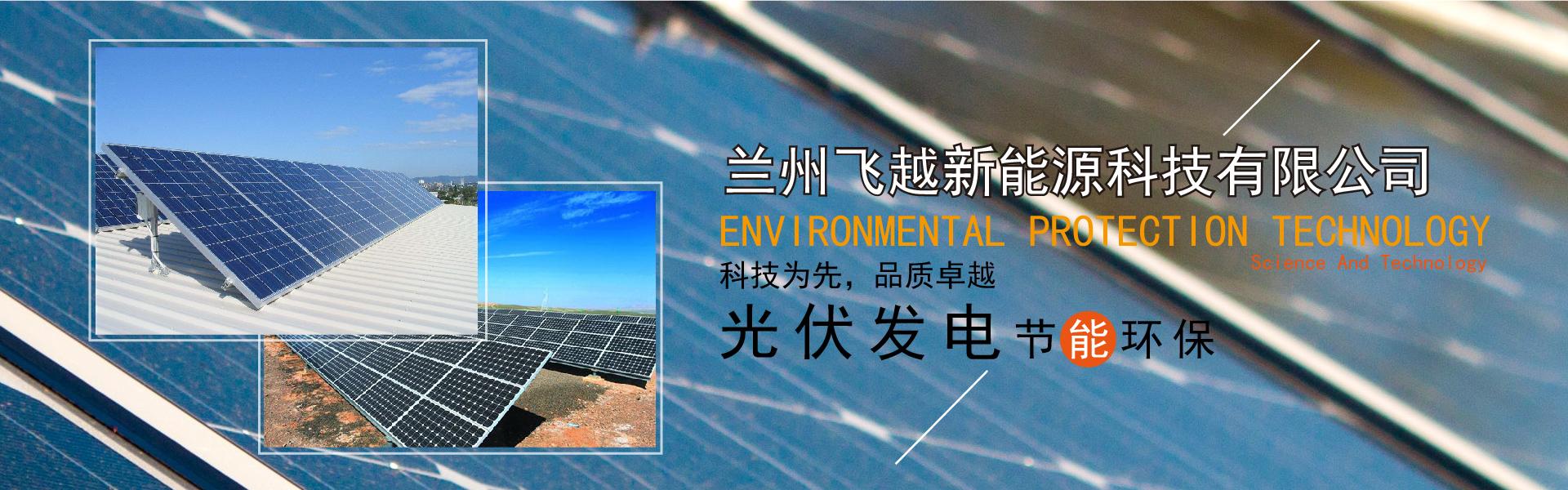 兰州飞越新能源科技有限公司