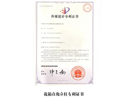 伟德国际官网直角立柱专利证书