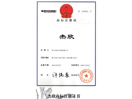 杰欣商标注册证书