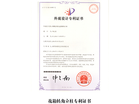 伟德国际官网直转角柱专利证书
