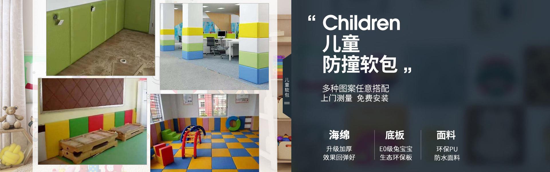 儿童防撞软包,幼儿园软包