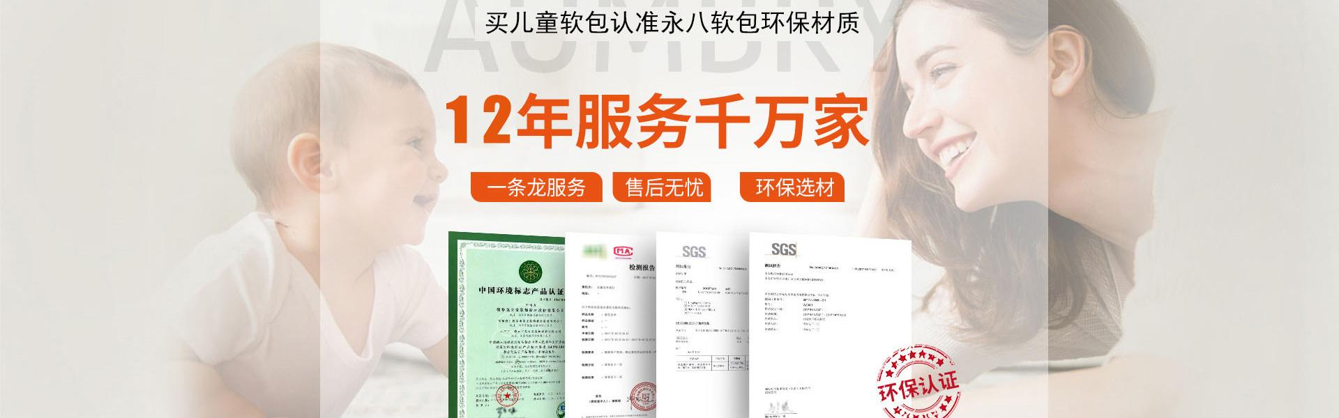 上海永八建筑装饰材料有限公司