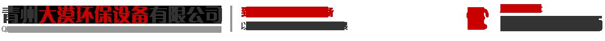 青州大漠环保设备有限公司