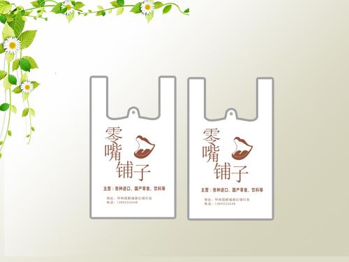 背心袋-泰安塑料袋廠家