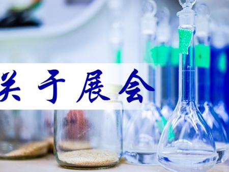 2019中国化工学会年会 关于展会