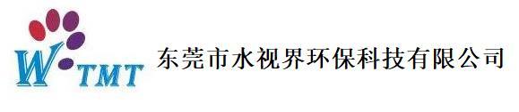 东莞市水视界环保科技有限公司