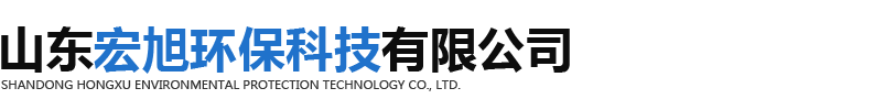 山东宏旭环保科技有限公司