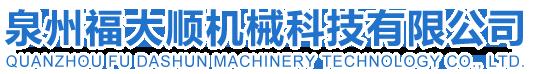 泉州福大顺机械科技有限公司