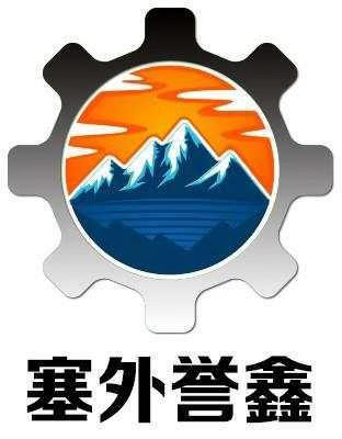 呼和浩特市誉鑫机械制造有限公司