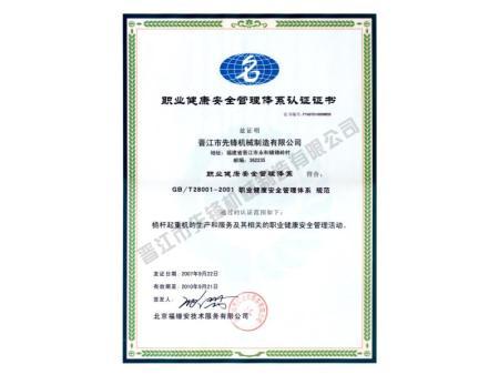 職業健康安全管理證書