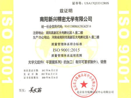 ISO9001-2015版证书