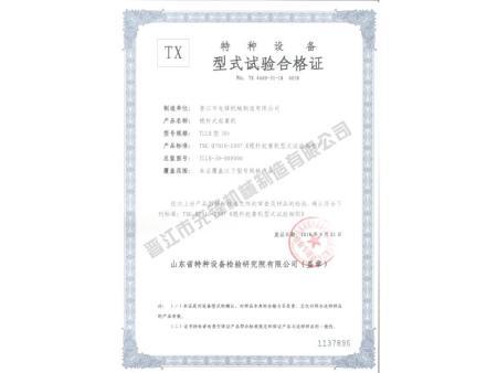 T60型式試驗合格證