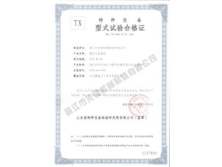 T30型式試驗合格證