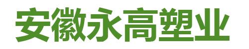 郑州泉之汇管业有限公司
