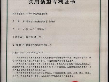 实用新型专利2017(3)