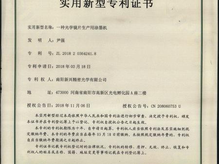 实用新型专利2018(2)