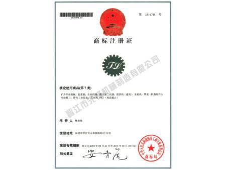 商標注冊證書