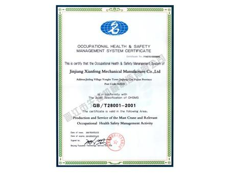 職業健康安全管理證書(英文)