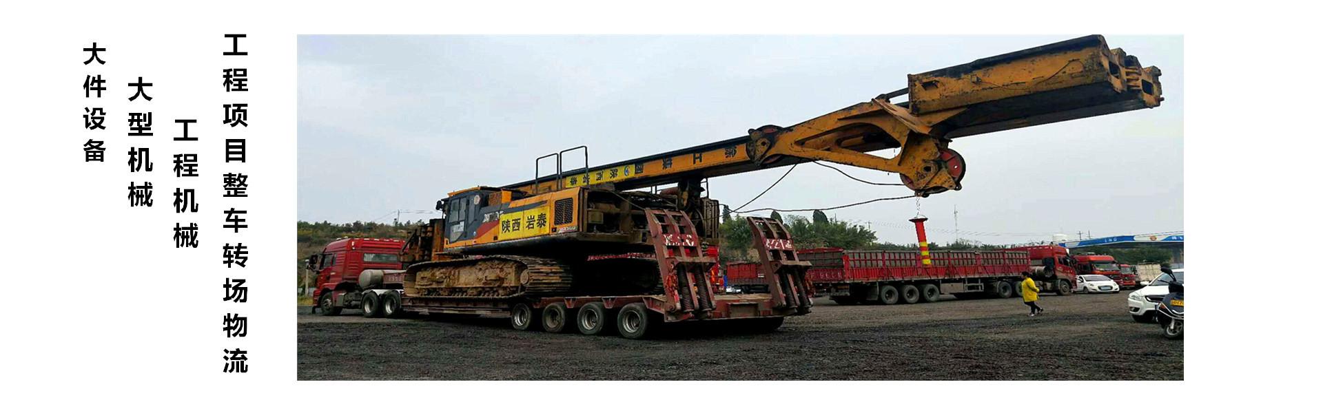 大型機械,工程機械運輸