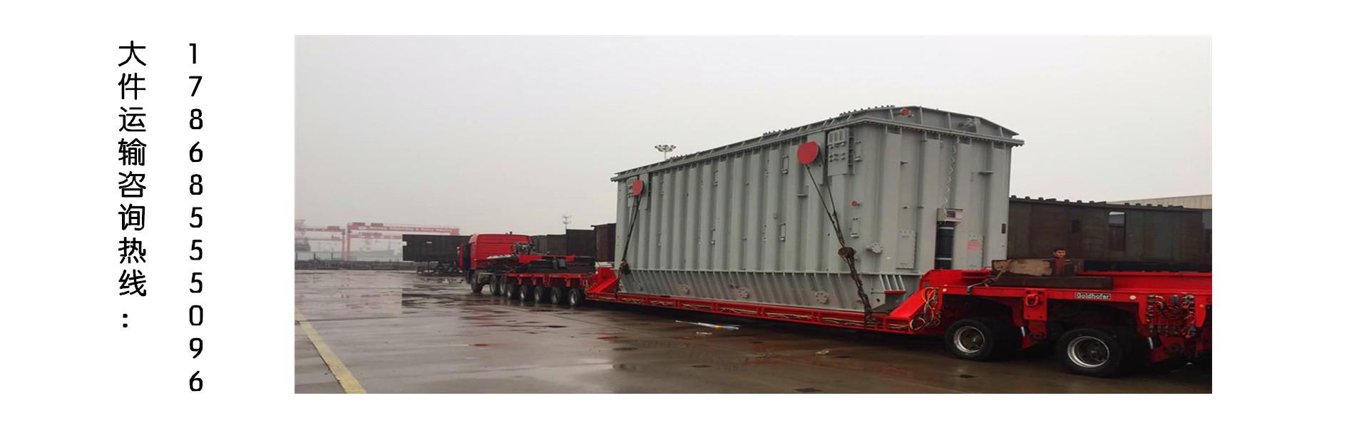大件运输-大件设备运输选择坤升物流