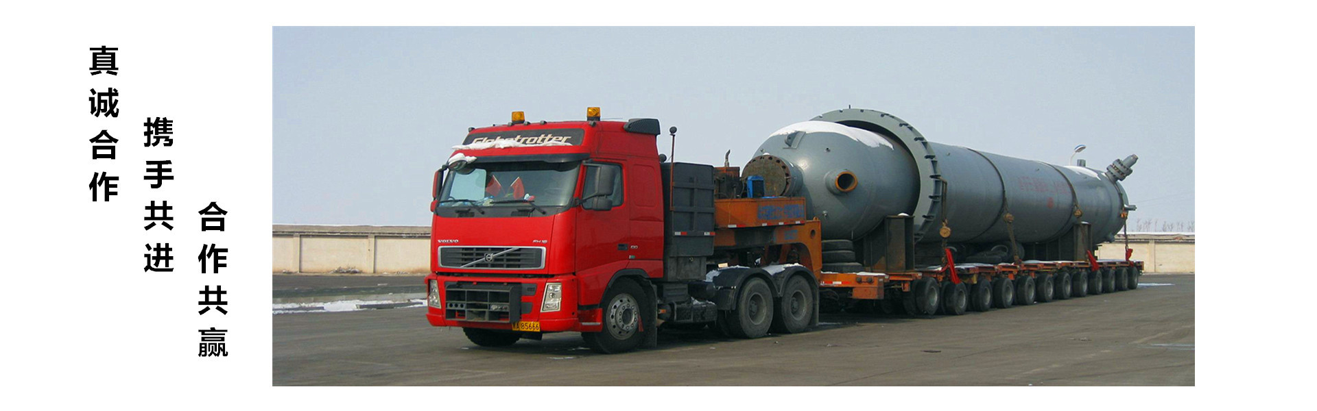 西安大件設備運輸公司