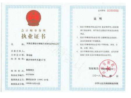 会计事务所执业证书