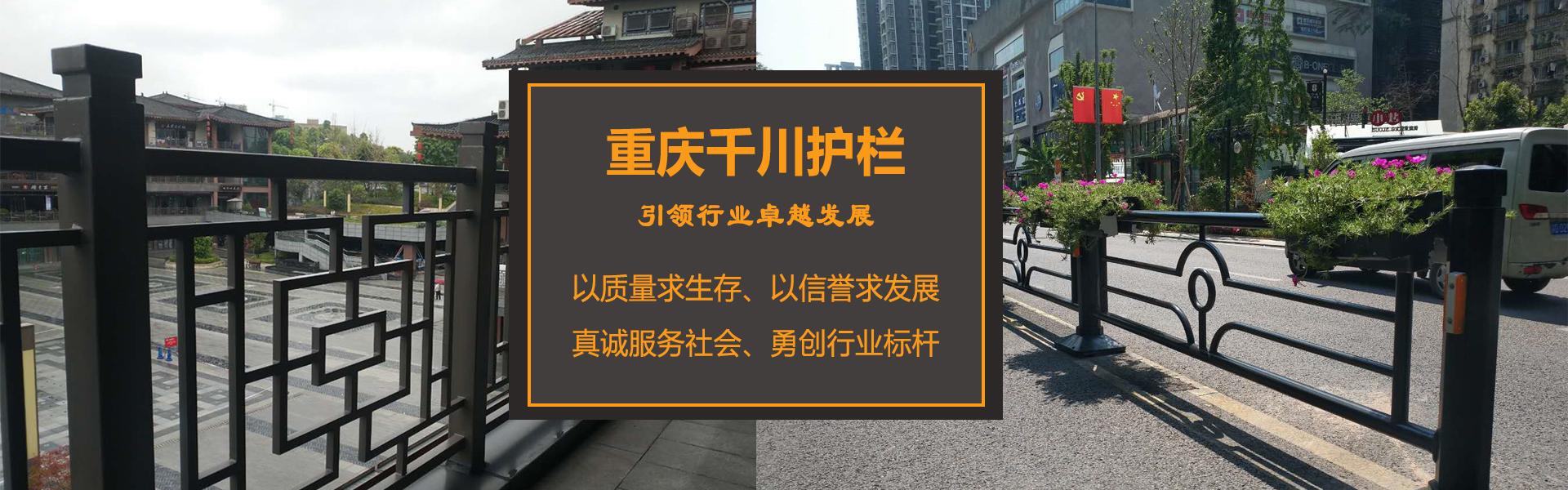重庆千川护栏引领行业卓越发展 以质量求生存、以信誉求发展、真诚服务社会、勇创行业标杆