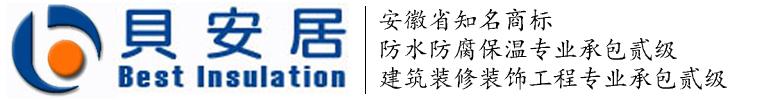 安徽省贝安居建筑节能材料科技有限公司