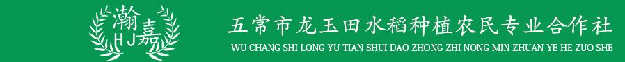 五常市龙玉田水稻种植农民专业合作社