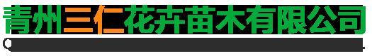 青州三仁花卉苗木有限公司