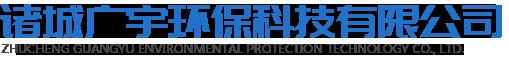 诸城广宇环保科技有限公司