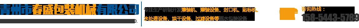 青州市春盛包裝機械有限公司