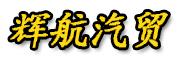 梁山辉航汽贸有限公司