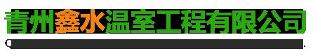 青州鑫水温室工程有限公司