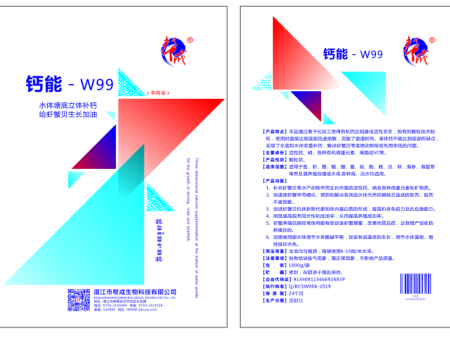 钙能-w99
