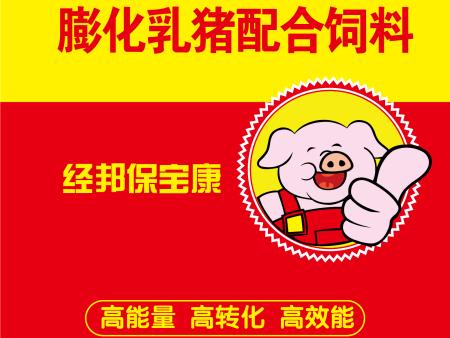 膨化乳猪配合万博manbetx客户端 经邦保宝康