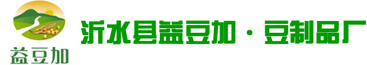 沂水县益豆加豆制品厂