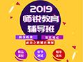 2019内蒙古公务员省考课程—师锐教育