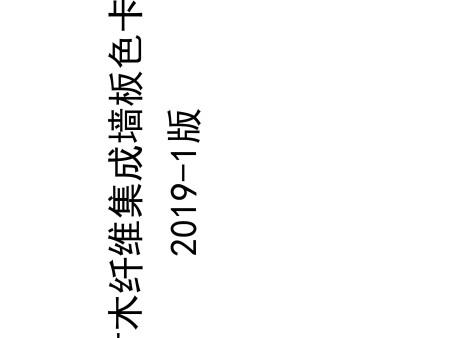 竹木纤维集成墙板色卡2019-1版