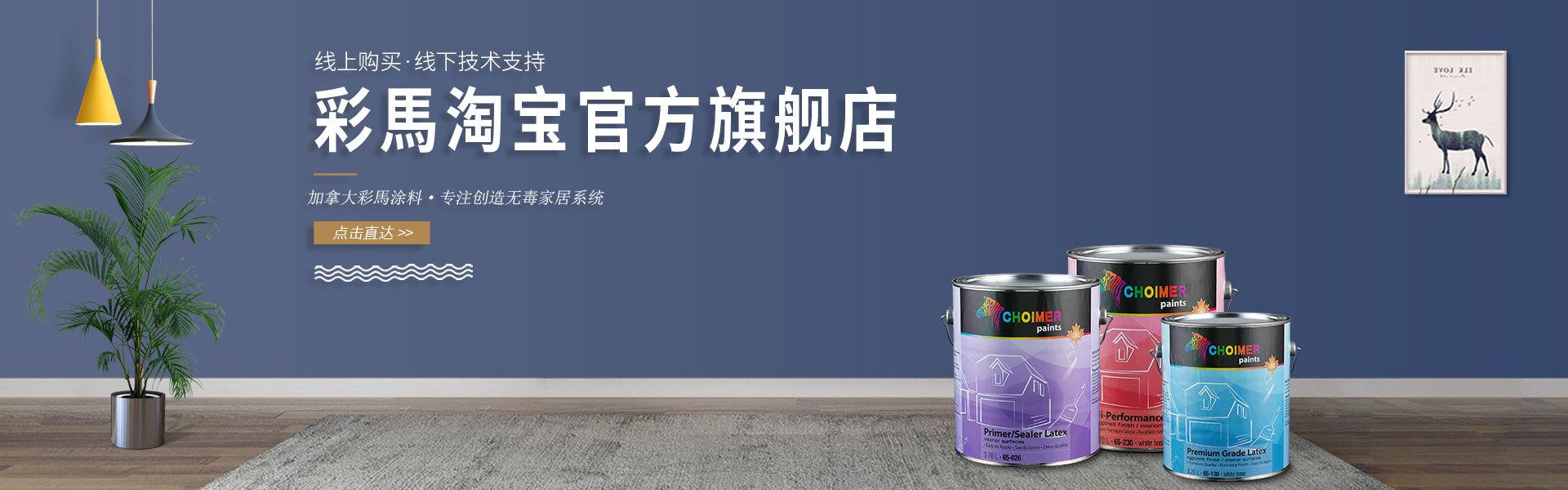 彩馬淘宝官方旗舰店