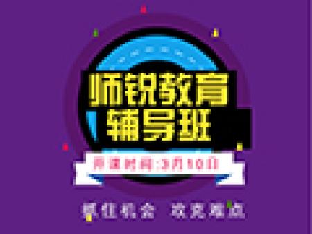 2019年内蒙古选调生课程—师锐教育