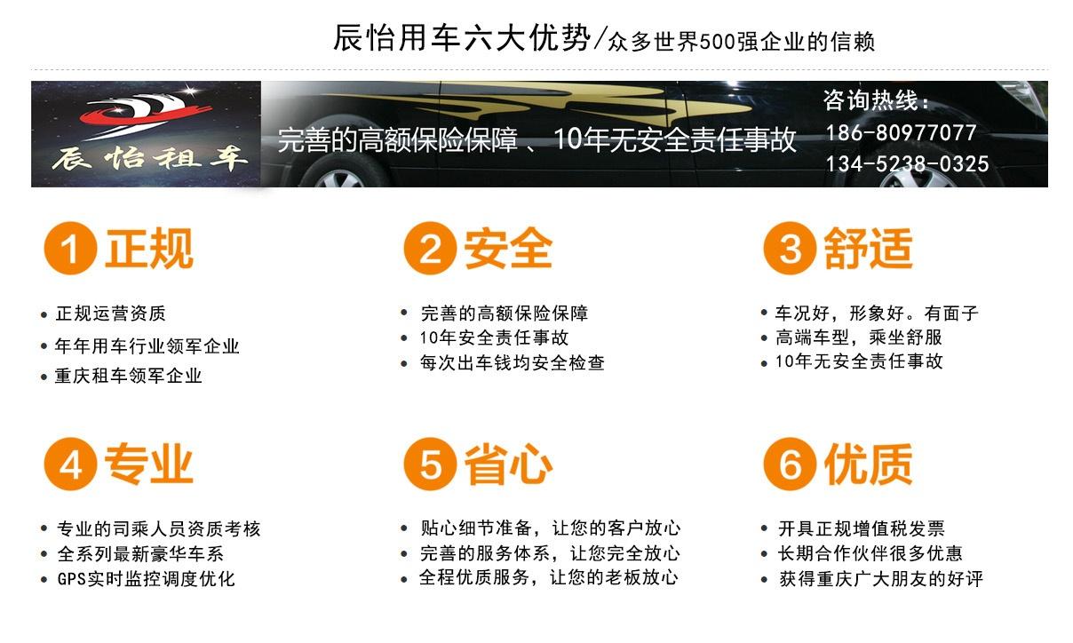 辰怡租车六大优势:1、正规。2、安全。3、舒适。4、专业。5、省心。6、优质。