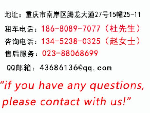 地址:重庆市南岸区腾龙大道27号15幢25-11 租车电话:186-8089-7077  QQ邮箱:43686136@qq.com