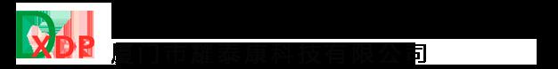 鼎新大鹏(厦门)激光设备有限公司