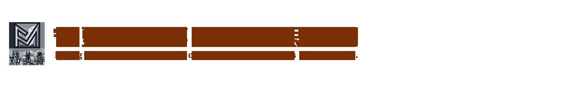 易胜博体育福美嘉门窗有限公司