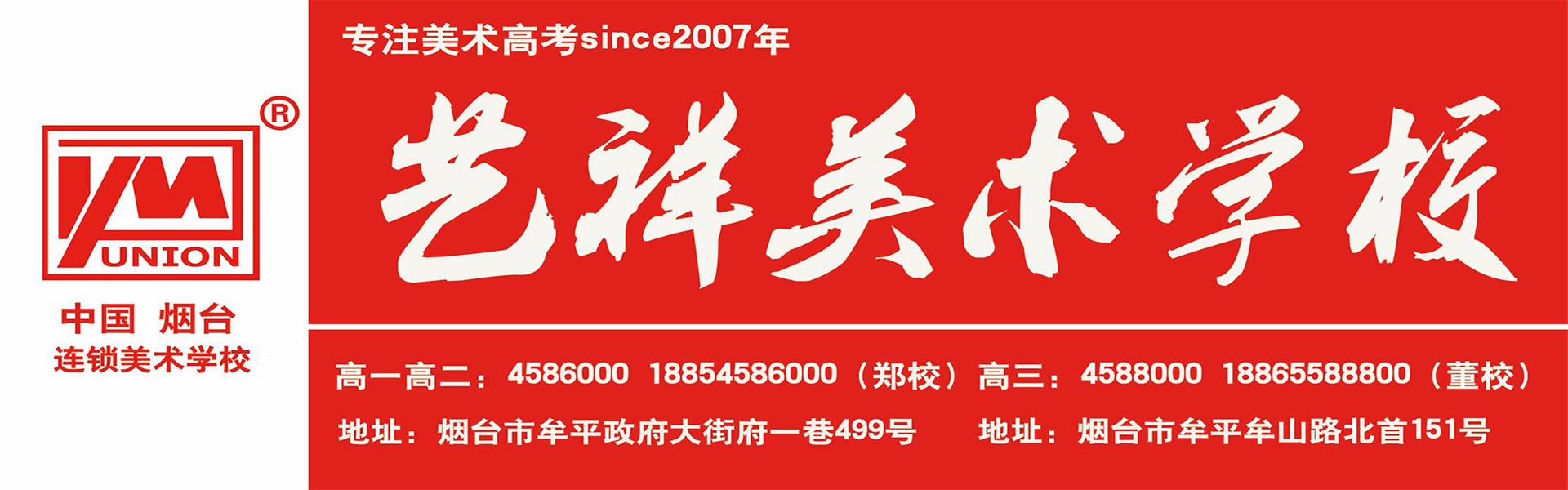 烟台市牟平区艺祥培训学校